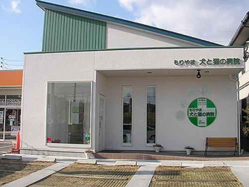 動物医療センター もりやま犬と猫の病院
