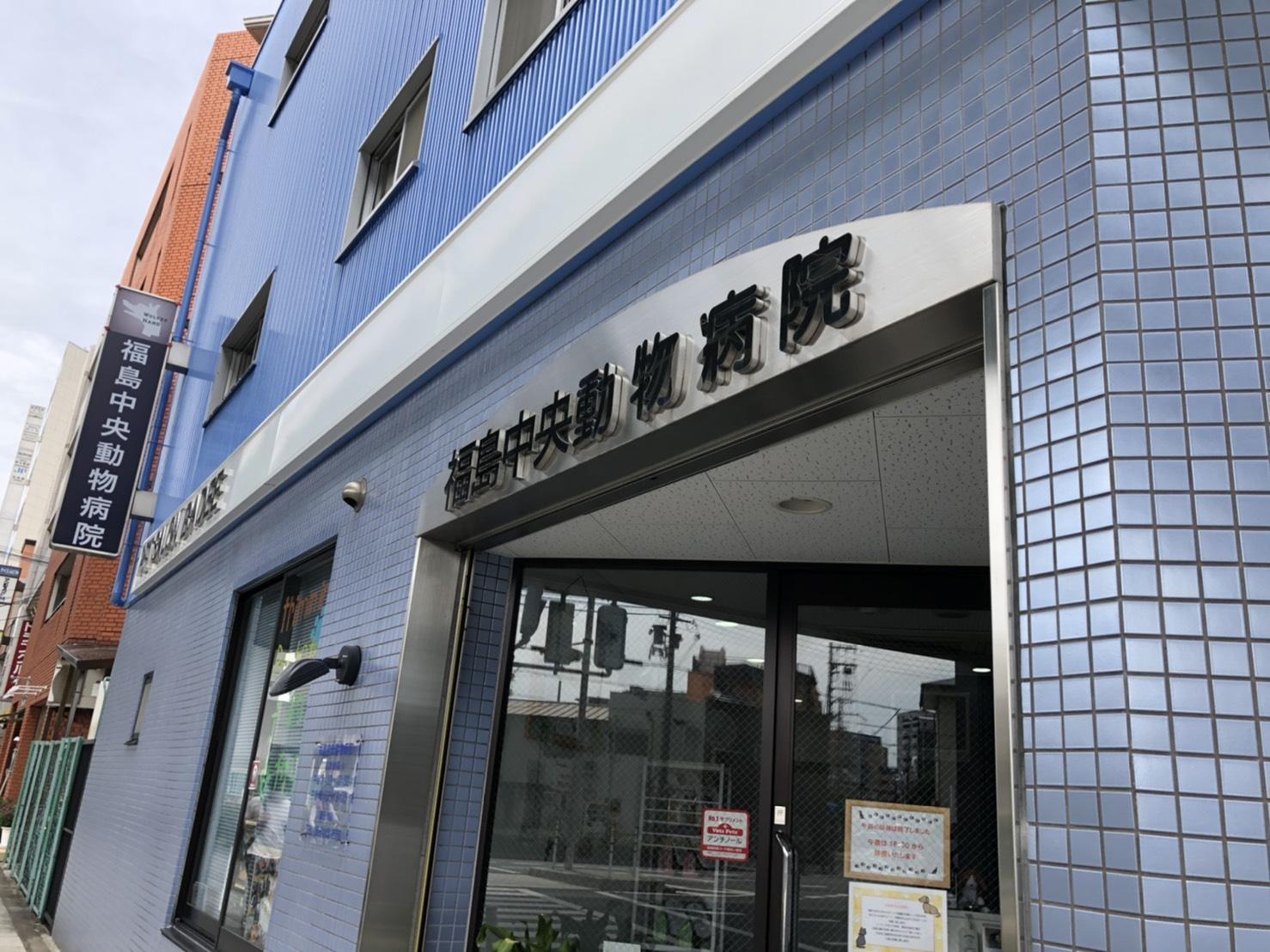 ≪福島中央動物病院≫