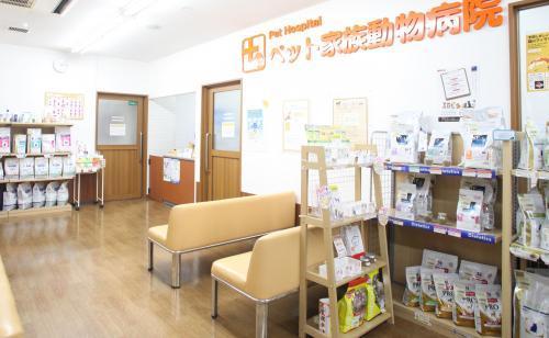 【動物看護師積極採用】ペット家族動物病院 稲城押立店