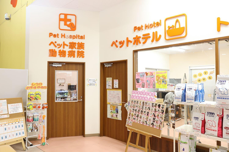 【トリマー募集!】ペットショップ・動物病院併設 南アルプス店