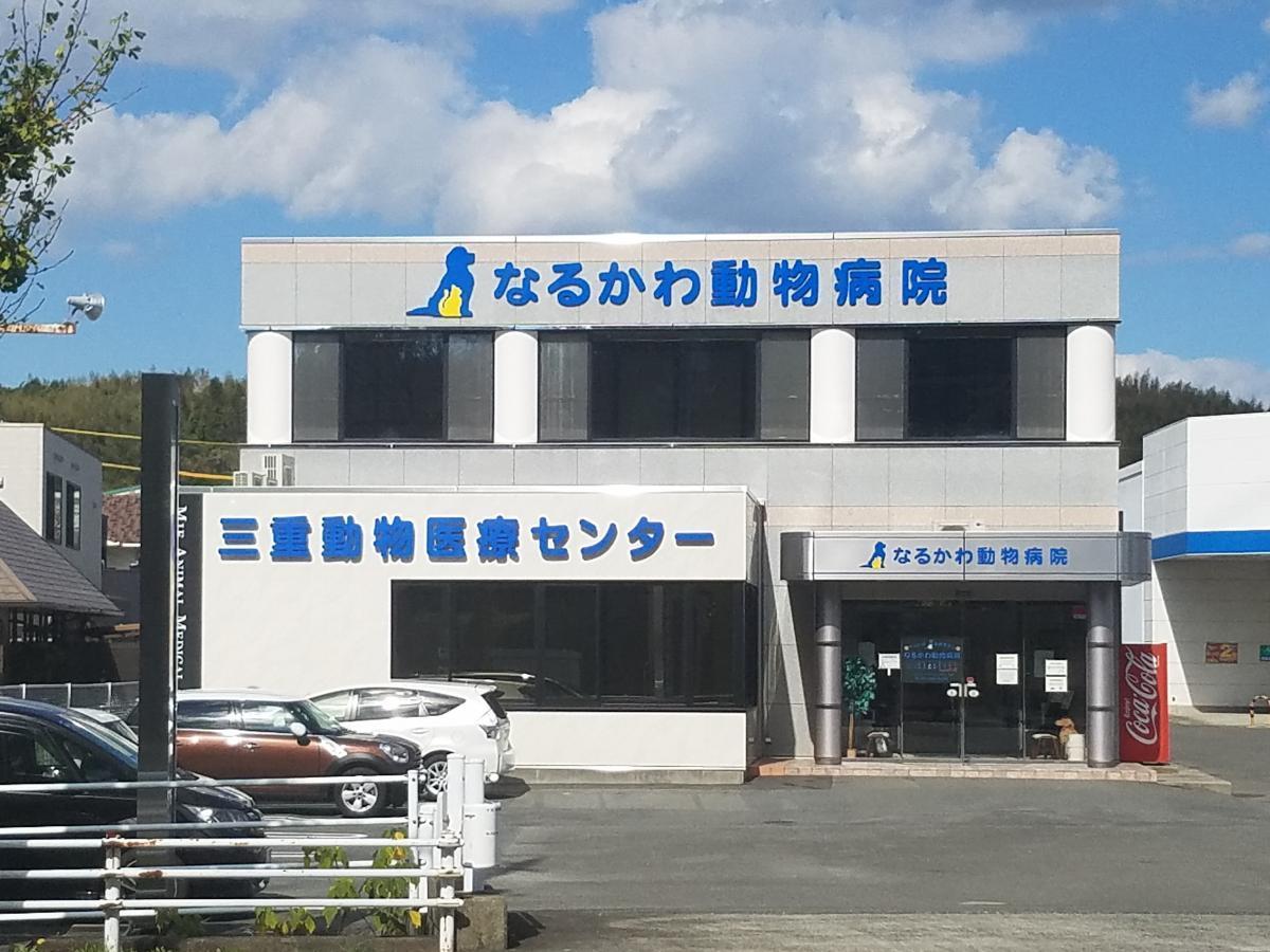 【受付・事務】四日市市 三重動物医療センター パート募集!