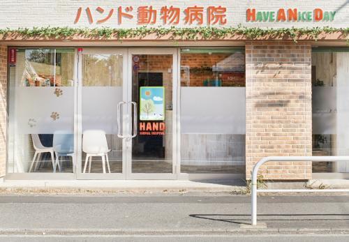 【トリマーさん募集】小金井市 ハンド動物病院