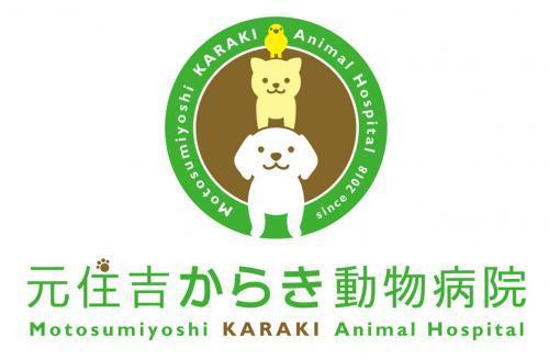 【川崎市中原区】 獣医師募集!!