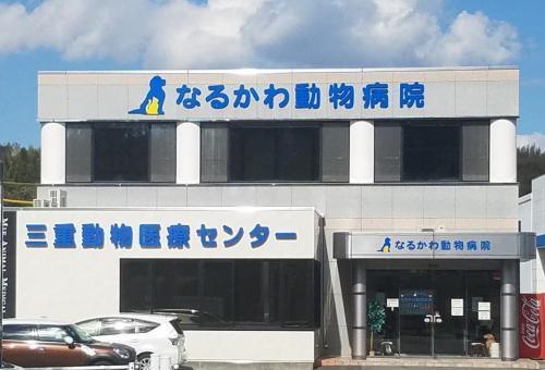 【パート】四日市三重動物医療センター 動物看護師補助募集!
