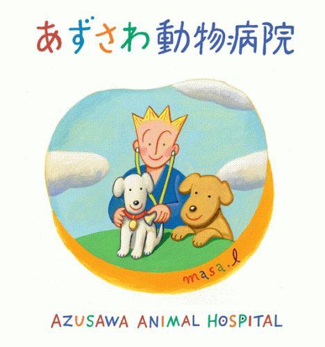 あずさわ動物病院