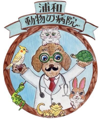 浦和 動物の病院