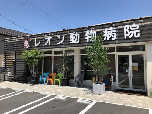 ★レオン動物病院【動物看護士】 【トリマー】正社員募集!!