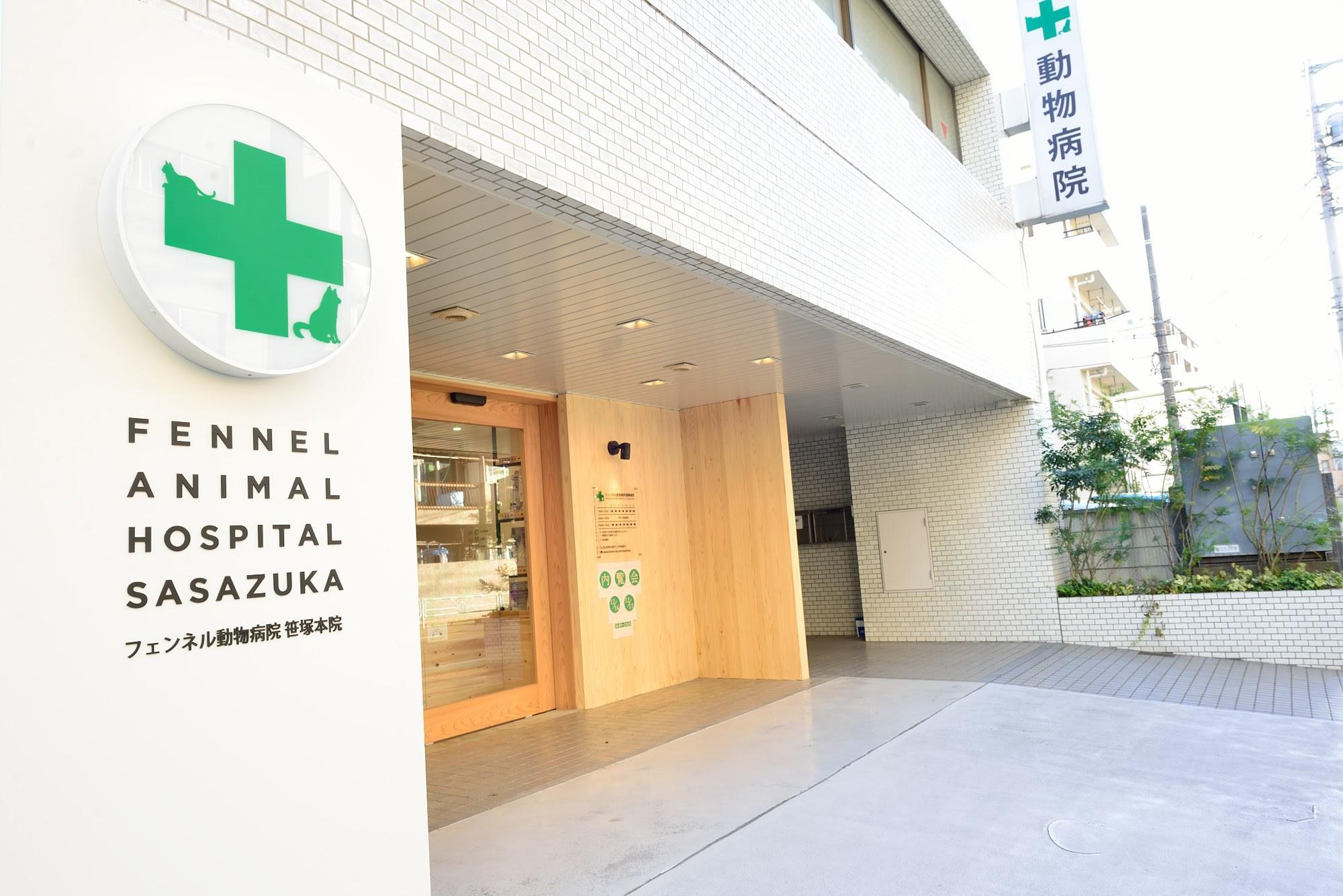 <新卒獣医師>実習・病院見学可能!フェンネル動物病院