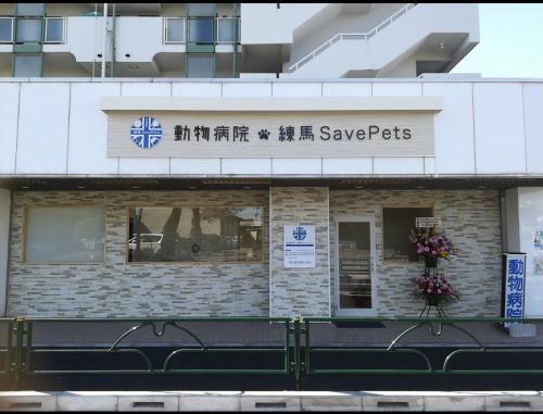 動物病院練馬Save Pets