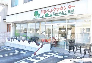 川平ペットケアセンター