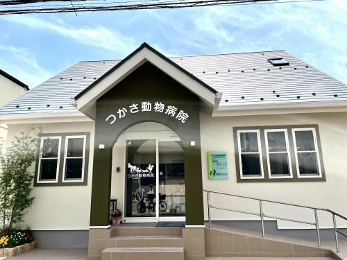 千葉県船橋市【動物看護師募集】