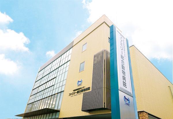 ファミリー総合動物病院