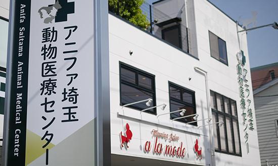 アニファ埼玉動物医療センター