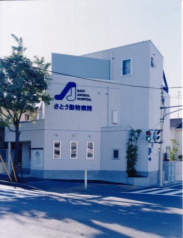 東京都町田市 勤務獣医師および院長候補獣医師を募集します
