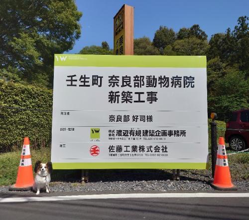 栃木県壬生町 奈良部動物病院【11月新病院完成】獣医師募集