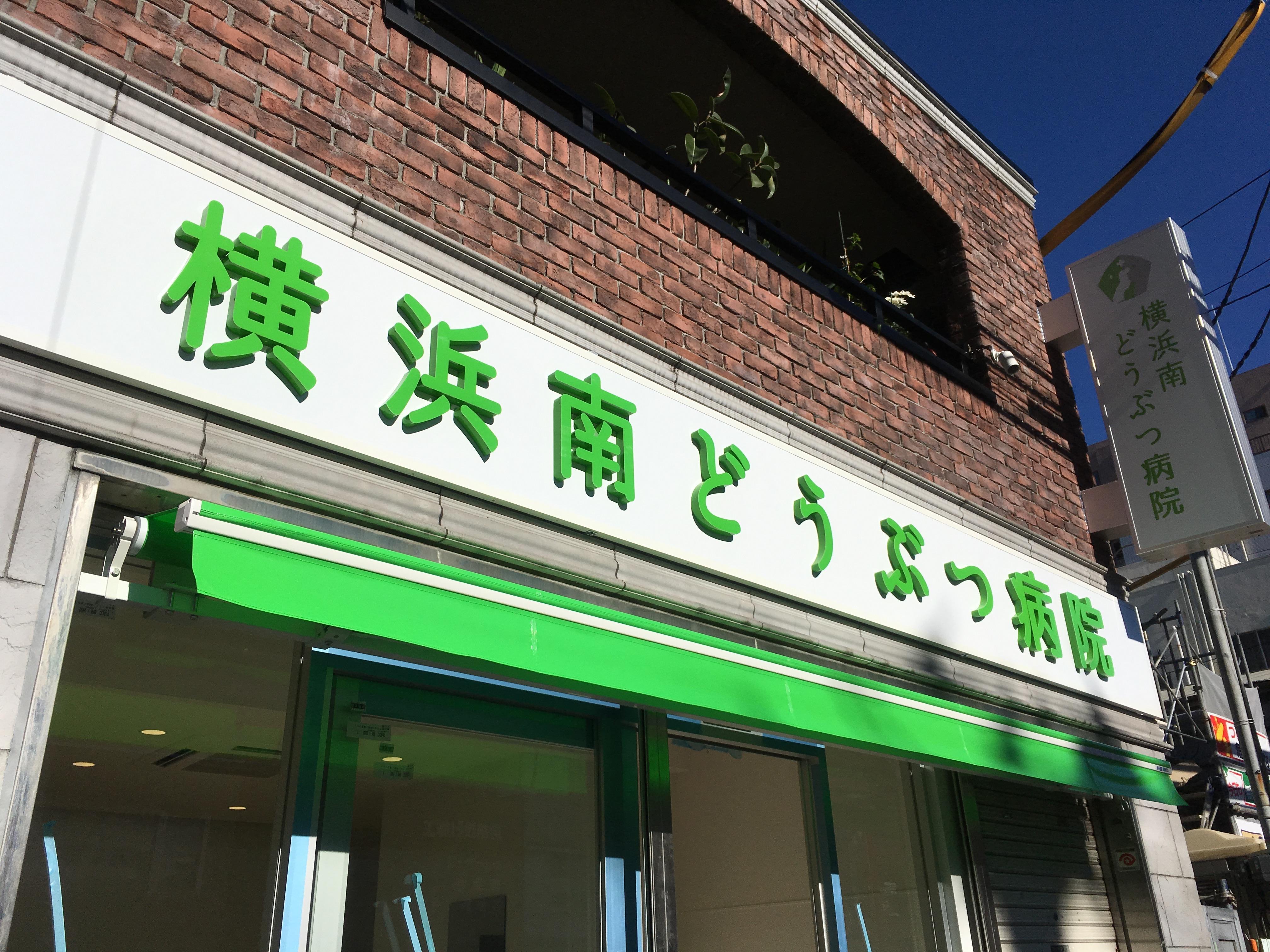 獣医師募集【横浜市南区】
