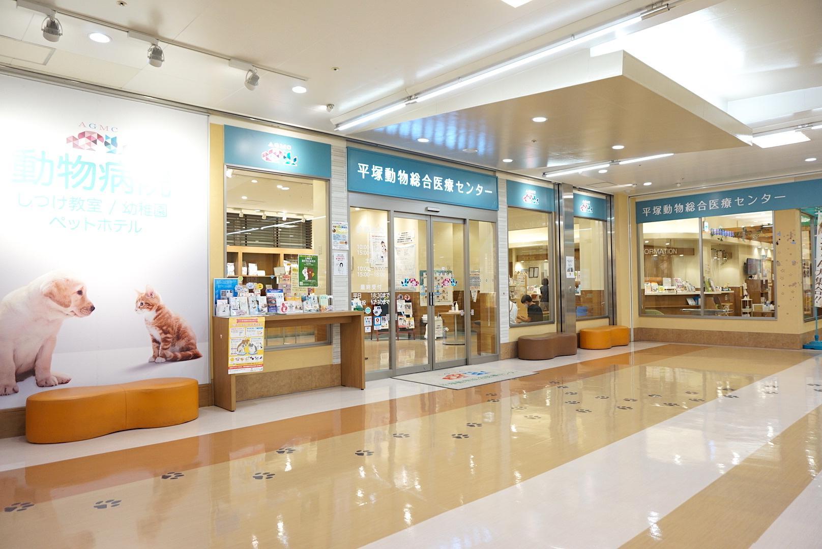 平塚動物総合医療センター