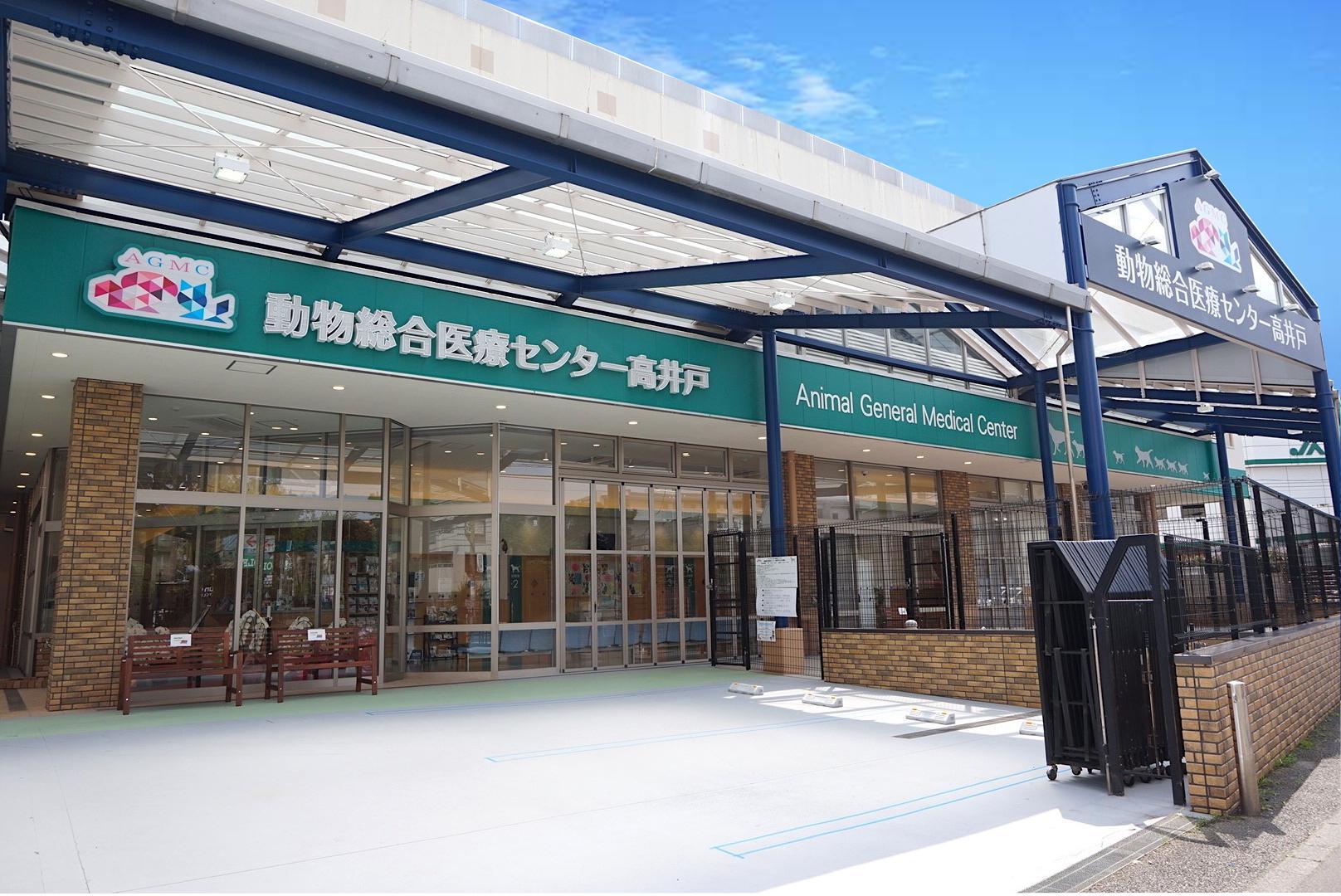 動物総合医療センター高井戸