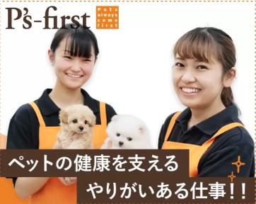 健康管理スタッフ/正社員/東京都大田区