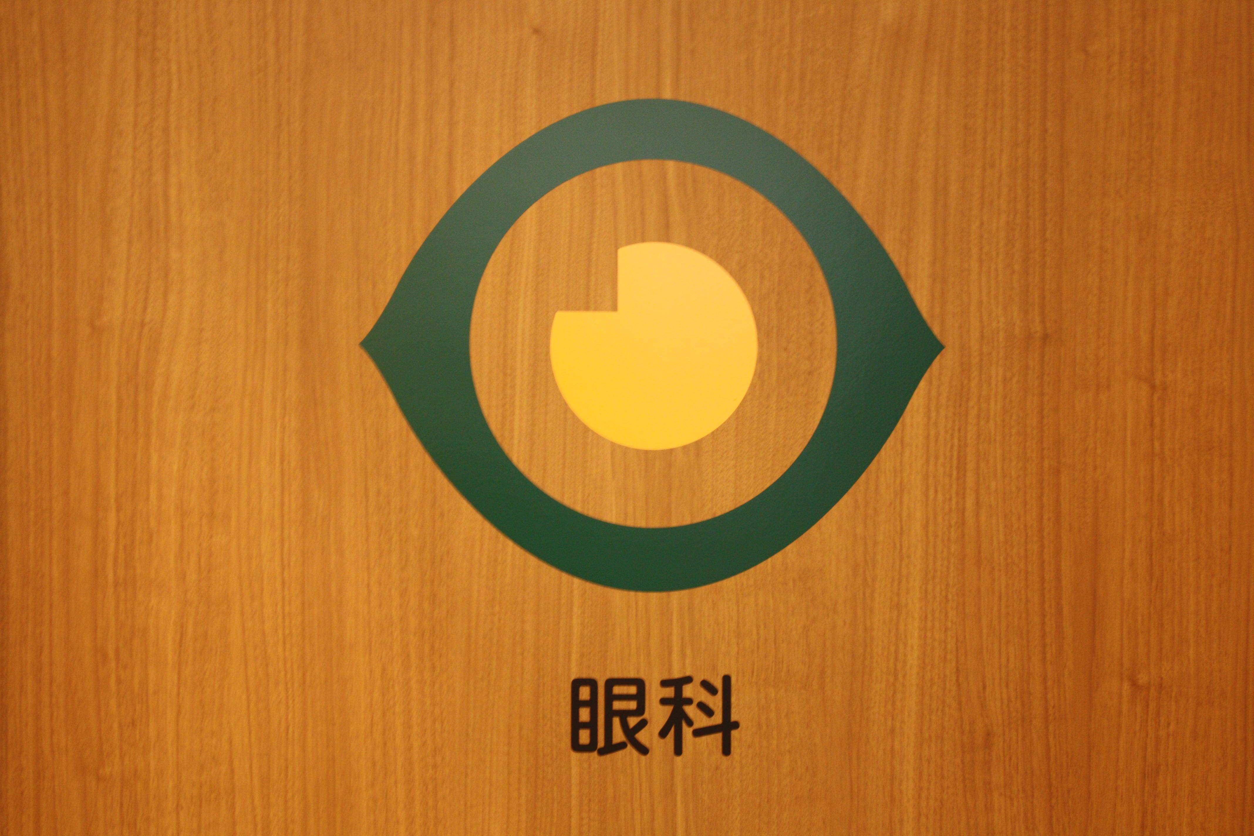 眼科の専門診療を行っています。