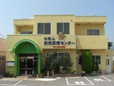和歌山動物医療センター西川動物病院