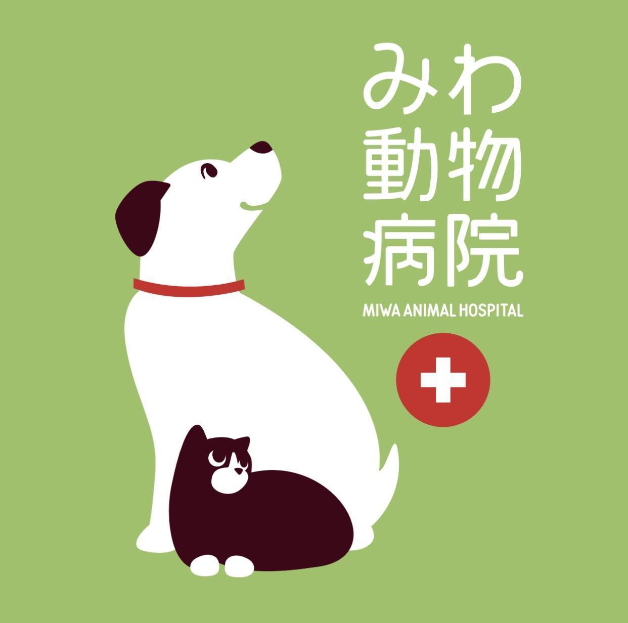【獣医師】長崎県 みわ動物病院 貴方の力を当院で!