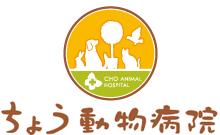 獣医師募集! 新しい動物病院を作っていきましょう‼