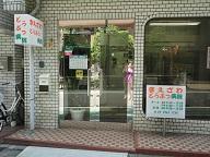 【板橋区】動物看護師 募集 まえざわどうぶつ病院