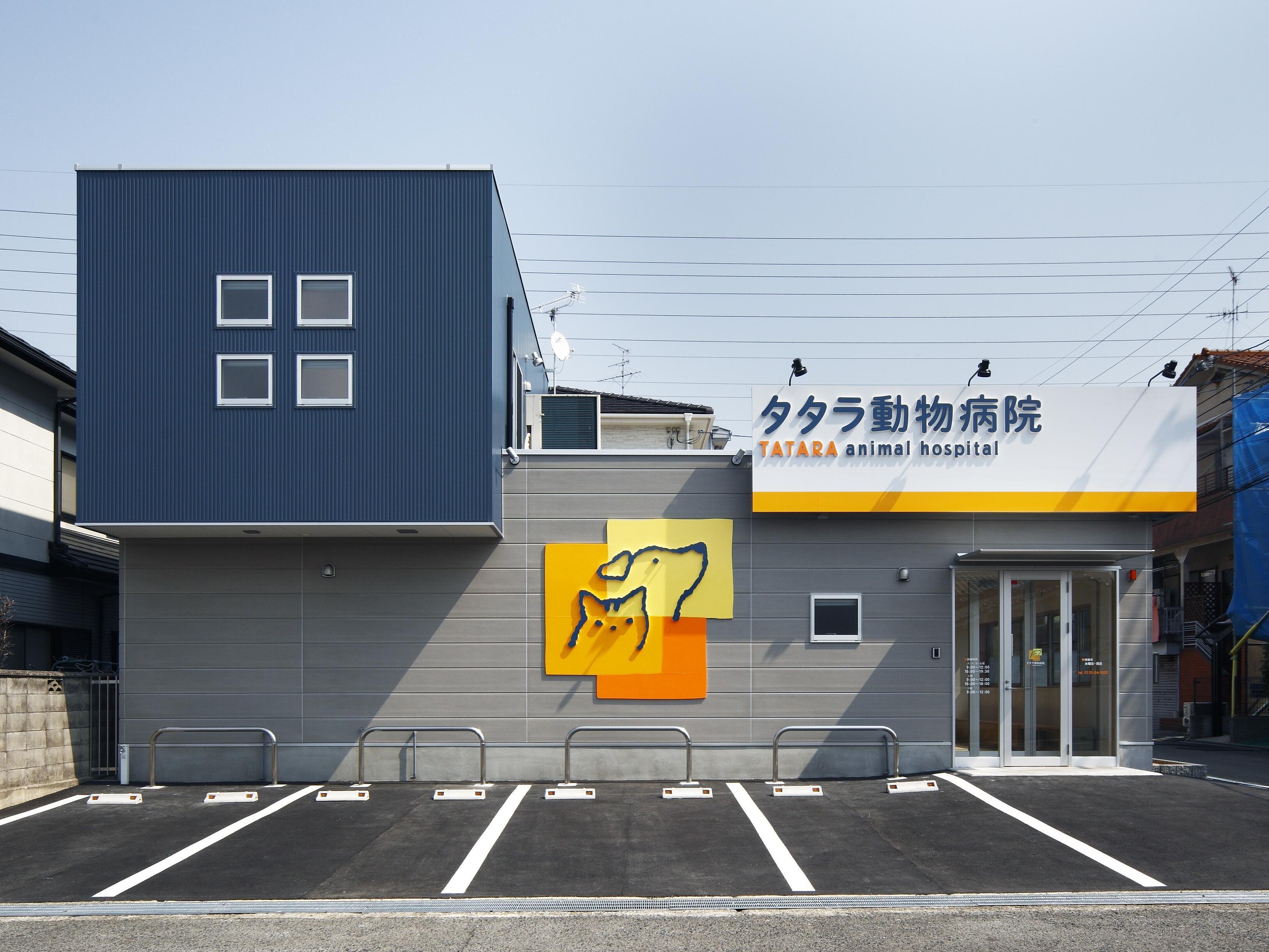 大阪府富田林市 タタラ動物病院 動物看護師募集