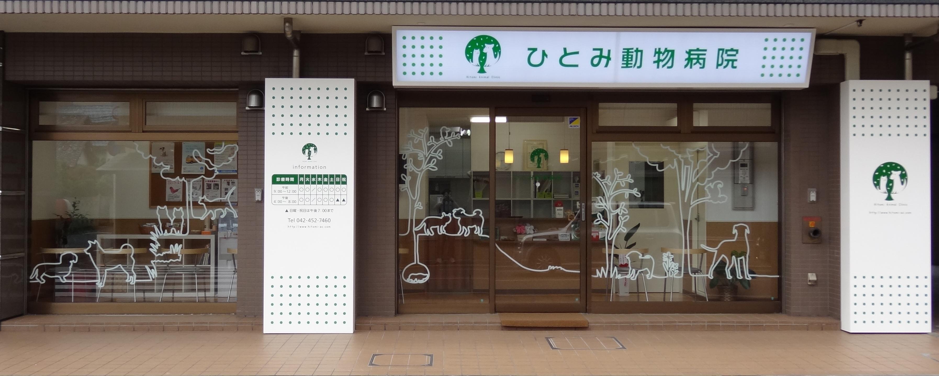 正社員・パート動物看護士さん募集 西東京市