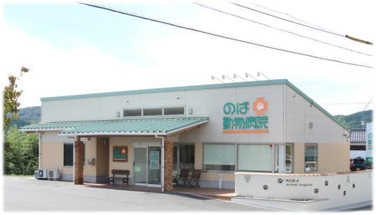 【経験者獣医師募集】広島県三次市 のば動物病院