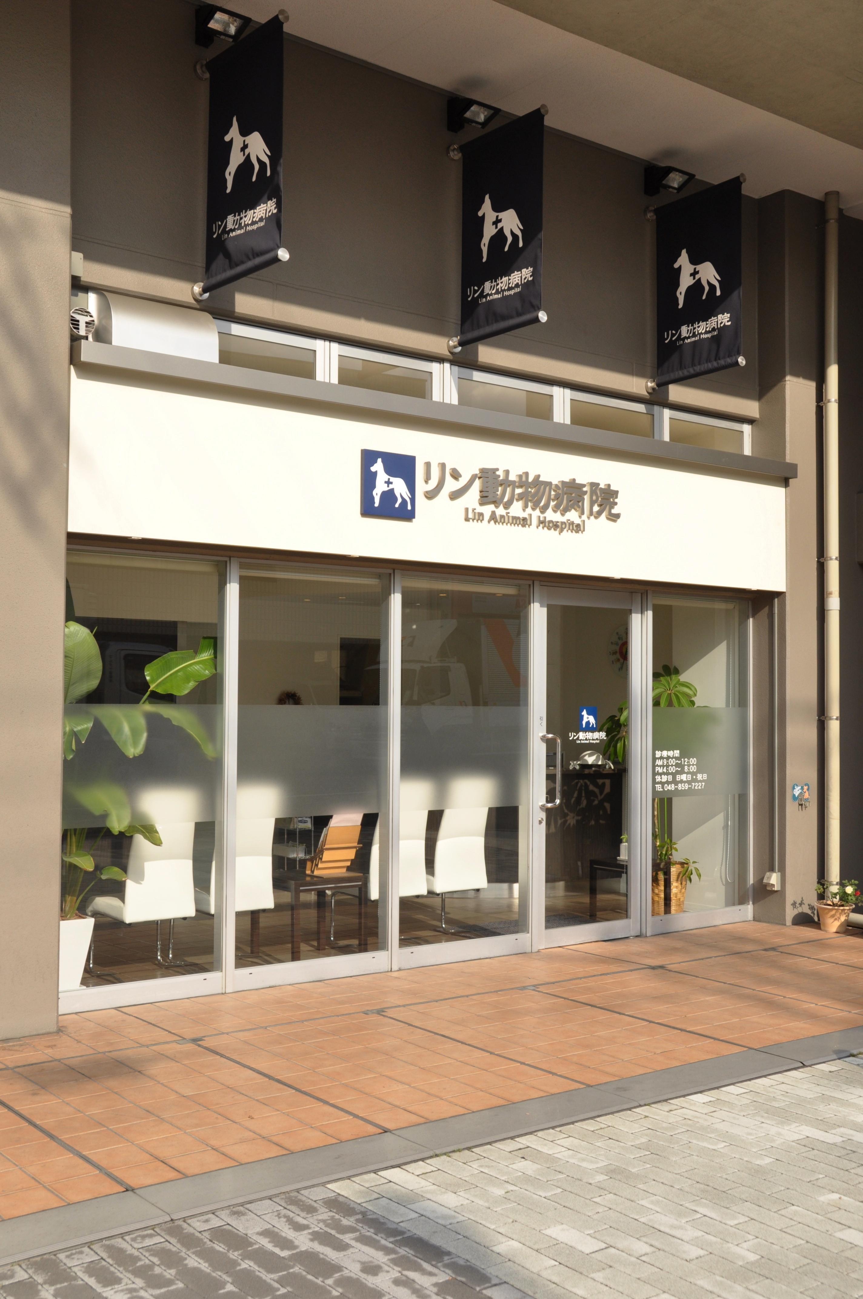 【さいたま市桜区】リン動物病院 動物看護士募集!