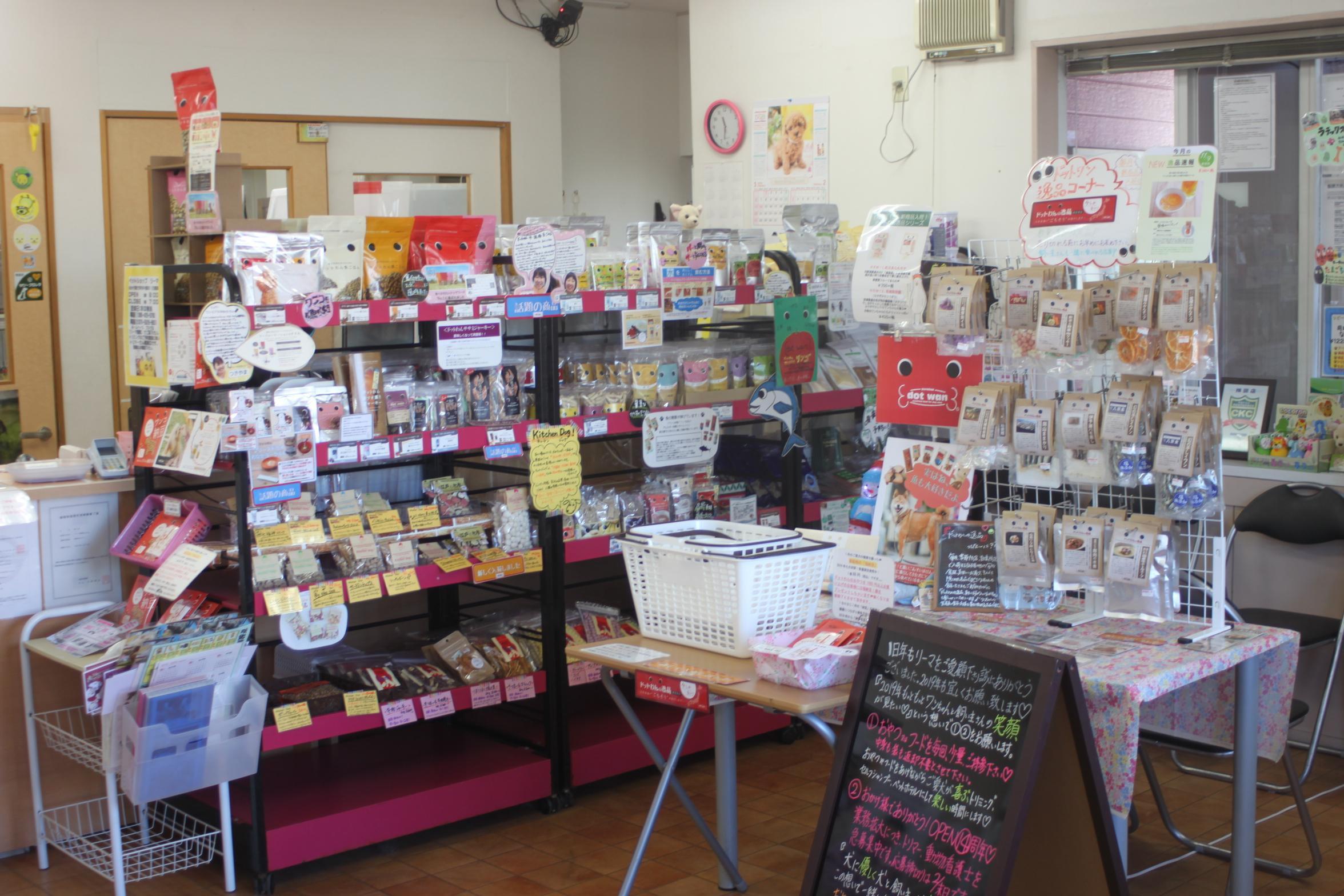 店内写真です。愛犬の健康を考えた商品を扱っています。