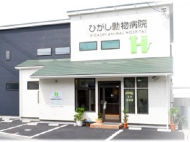 大阪府堺市 ひがし動物病院 獣医師募集中!