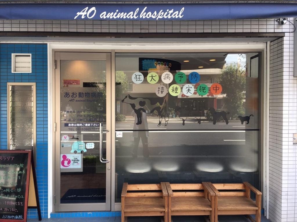 あお動物病院