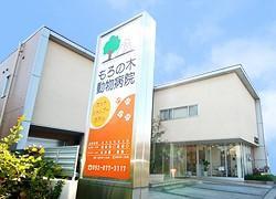 【社保完備】名古屋市緑区 もろの木動物病院 受付スタッフ