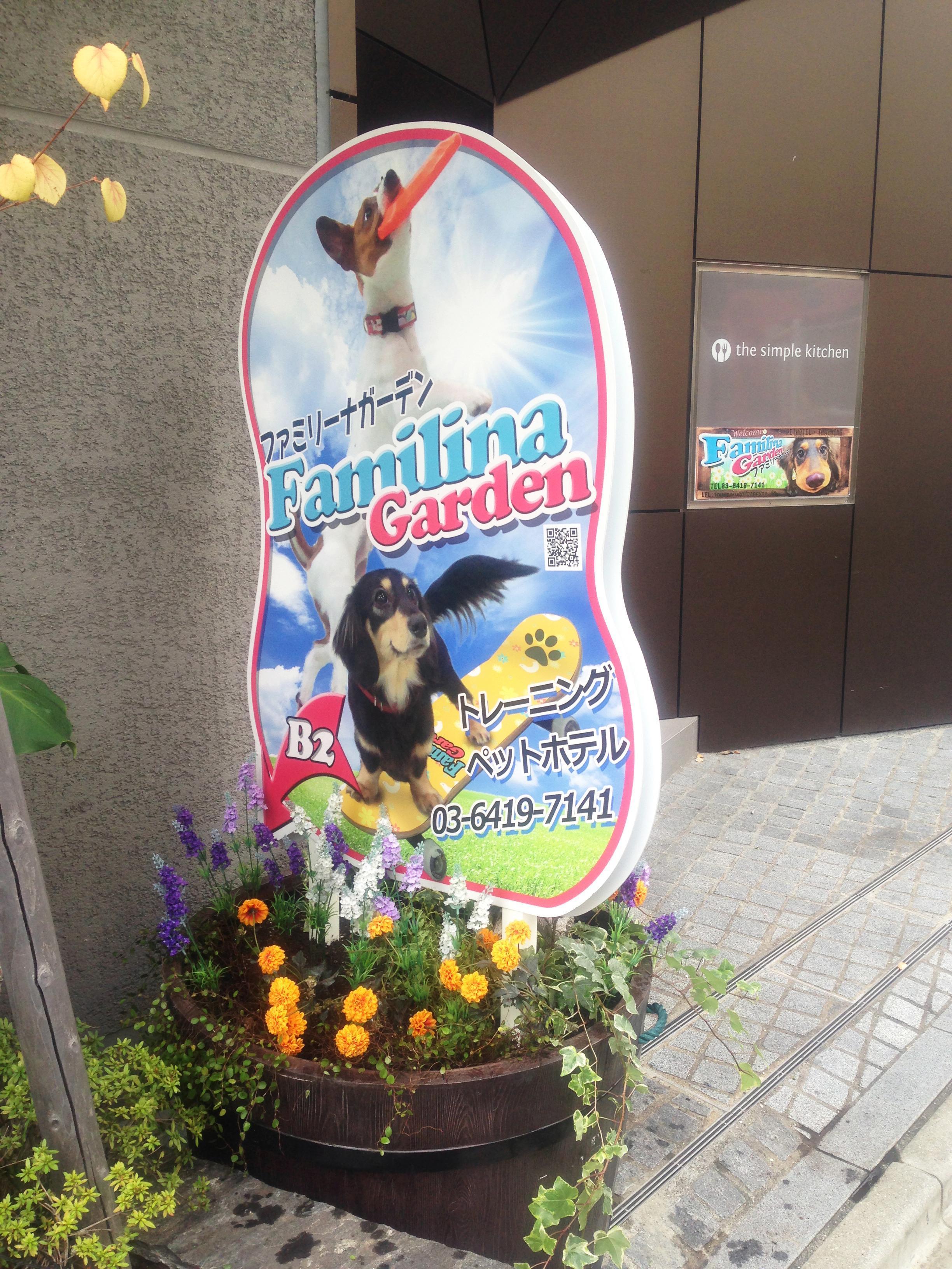 犬のトレーナー募集◆就職後1年で24万円◆経験者大歓迎!