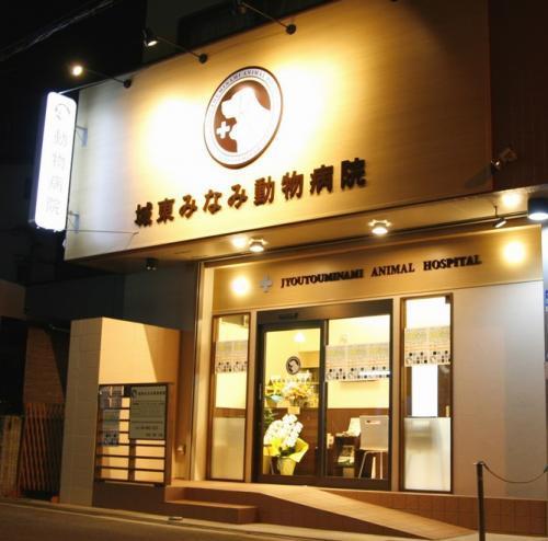 大阪市 地域密着型病院 動物看護師さん募集!