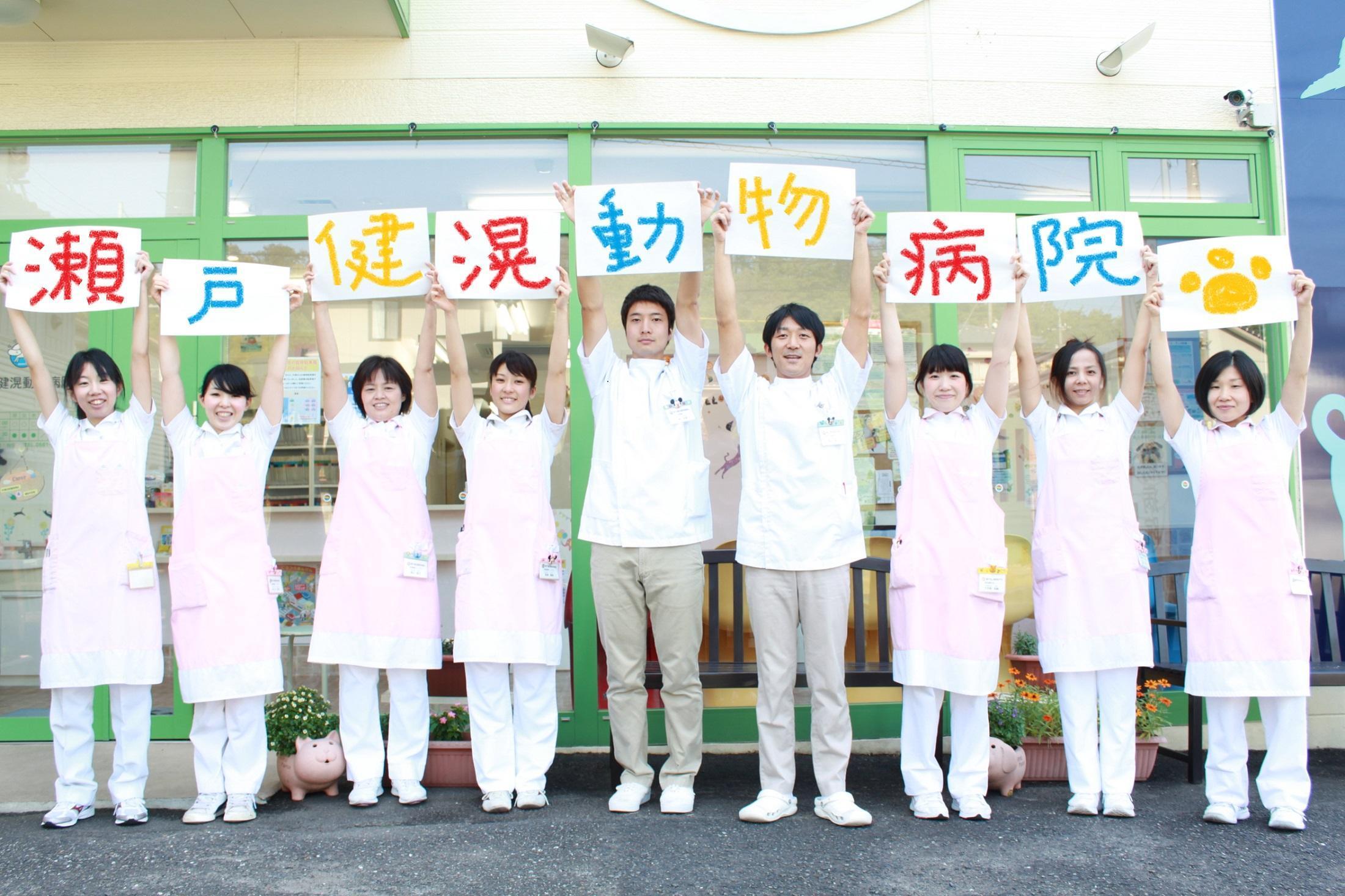 愛知県瀬戸市の瀬戸健滉動物病院(トリマー:月給20万円~)