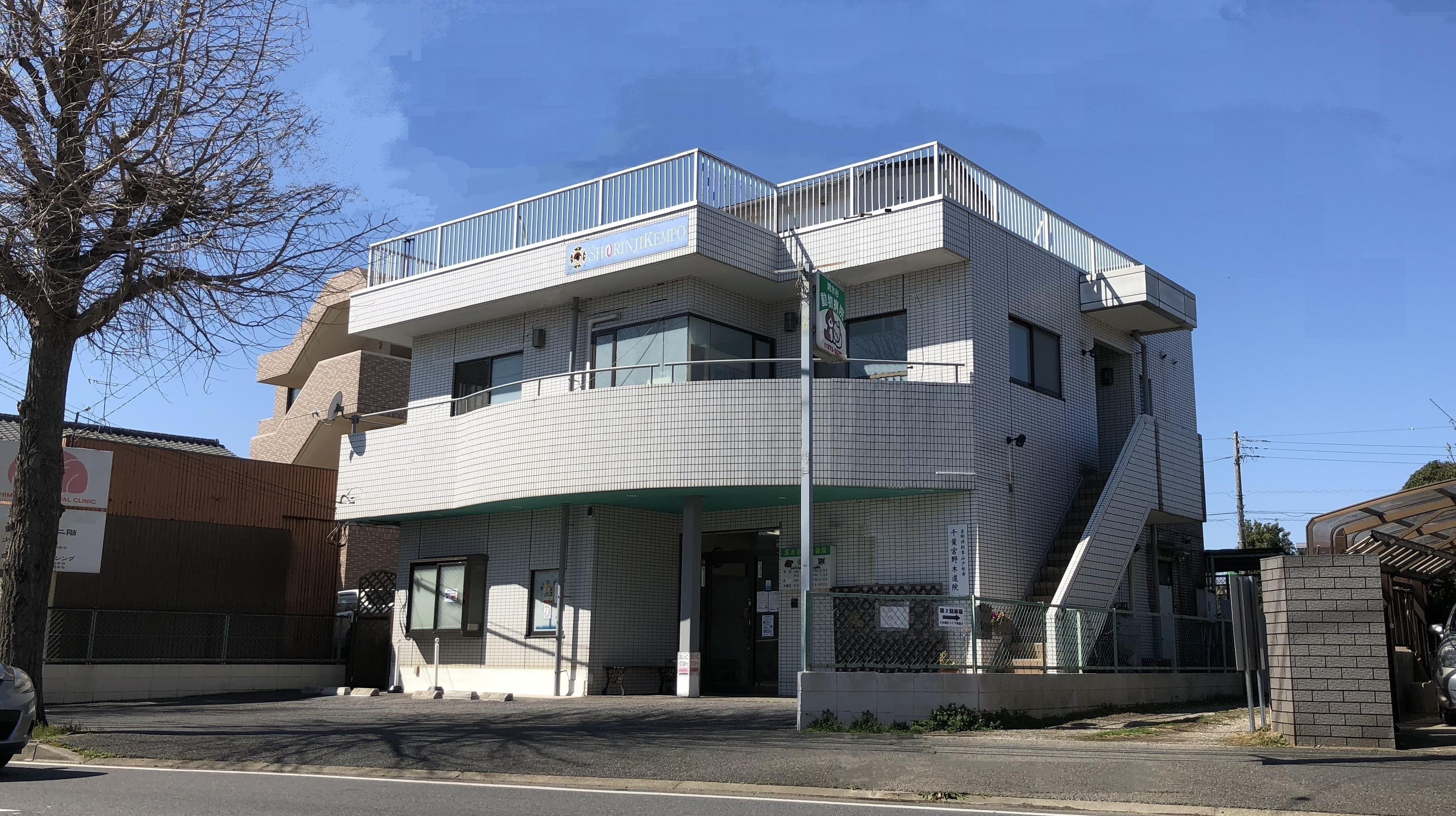 千葉市花見川区 動物看護師募集!パート・アルバイト大歓迎