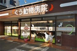 獣医師募集 東京都東村山市