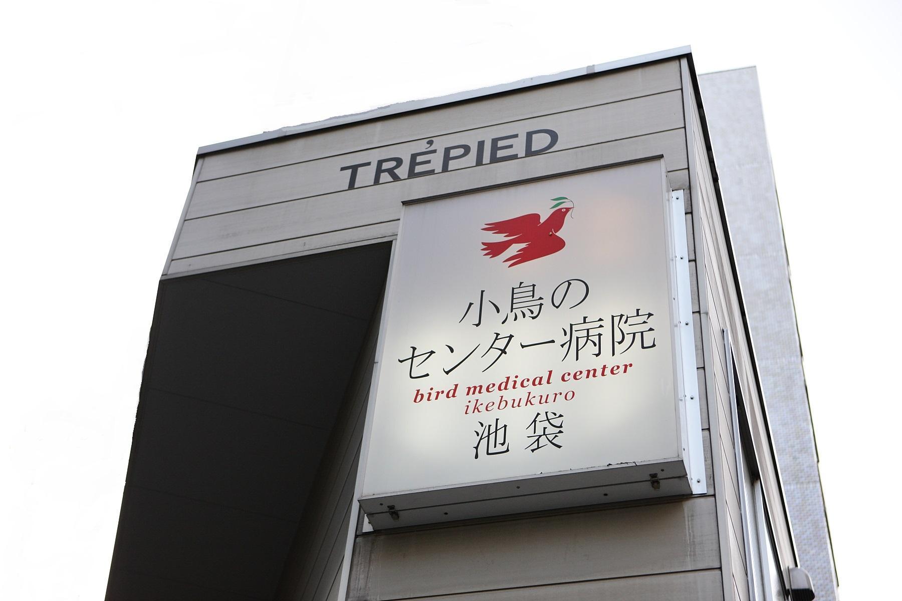 東京都豊島区西池袋の「小鳥のセンター病院 池袋」