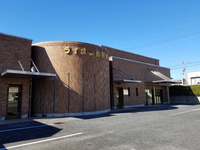 岡崎市 ライオン動物病院 動物看護師募集!