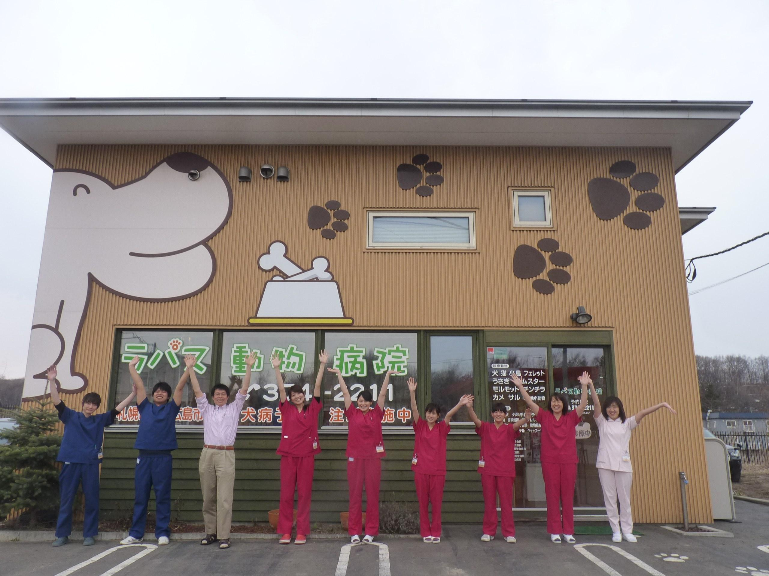 【札幌】動物看護師の募集
