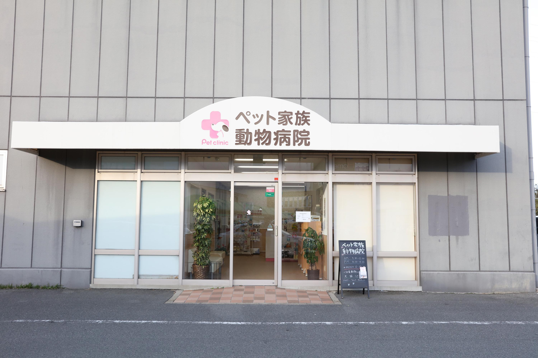 【獣医師募集】ペット家族動物病院 桑名店