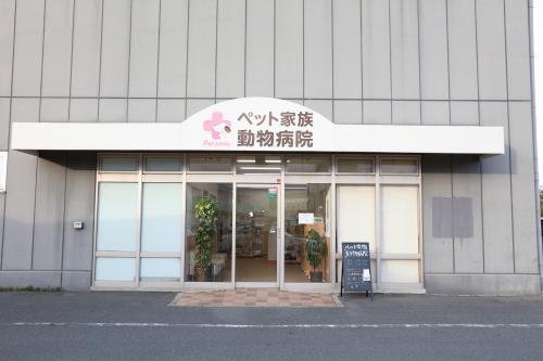 【獣医師急募】ペット家族動物病院 桑名店