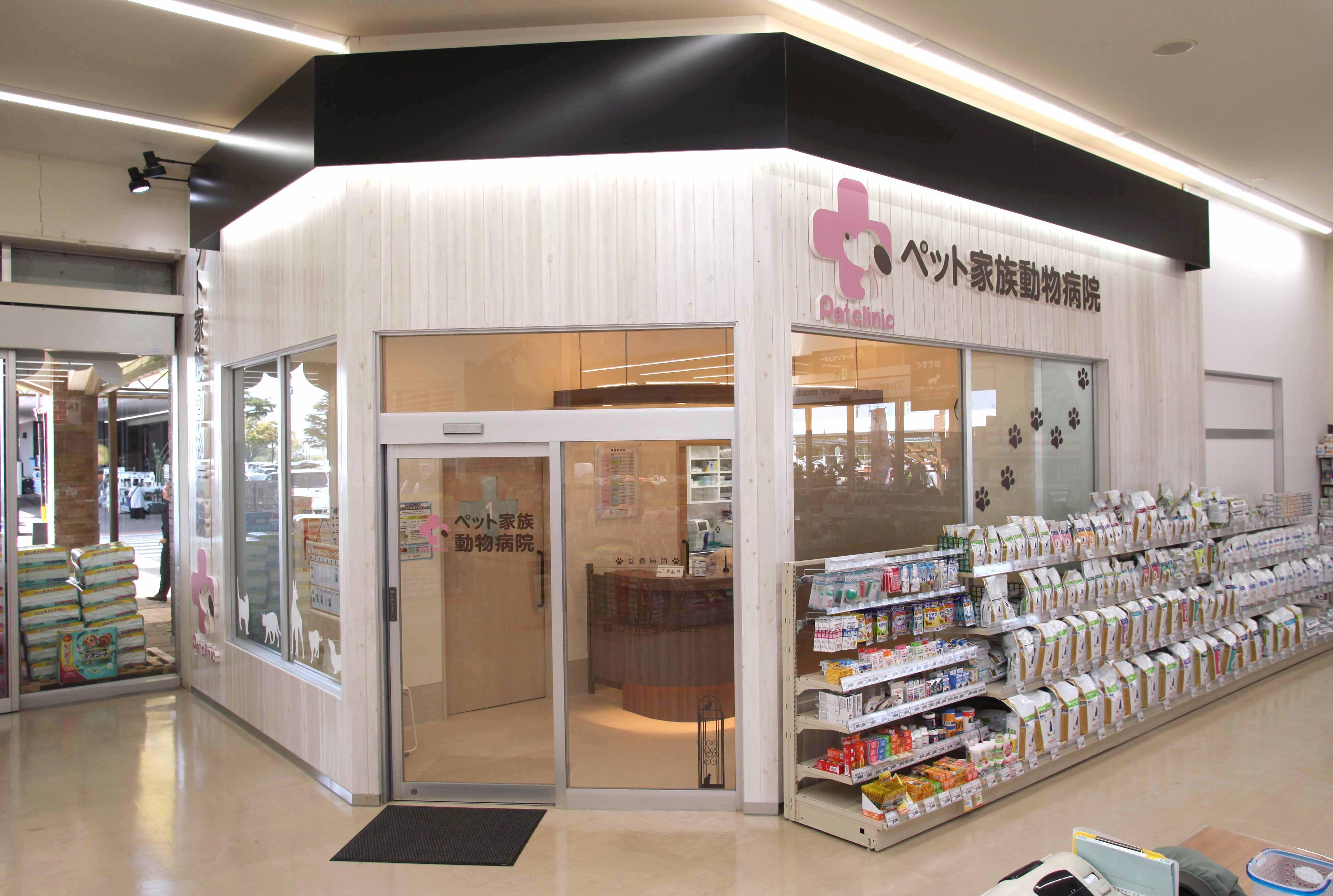 【獣医師募集】ペット家族動物病院 千葉ニュータウン店