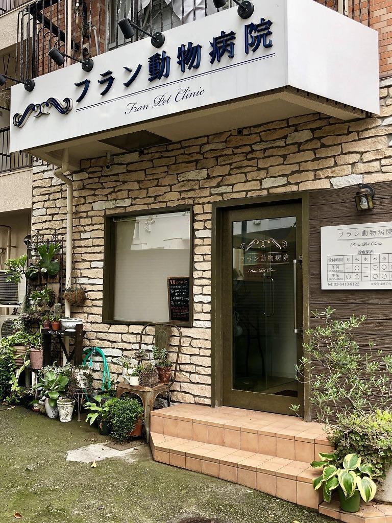 【三軒茶屋】動物病院のトリマーさん募集(正社員、アルバイト)