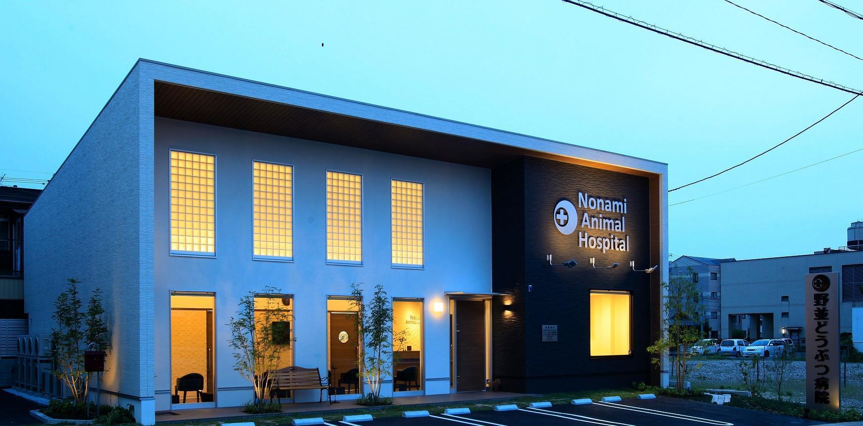 獣医師募集 経験者募集 名古屋市天白区 野並どうぶつ病院