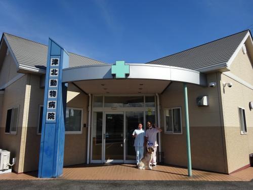 有限会社 津北動物病院
